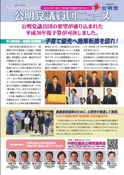 議員団ニュース2018年4月号
