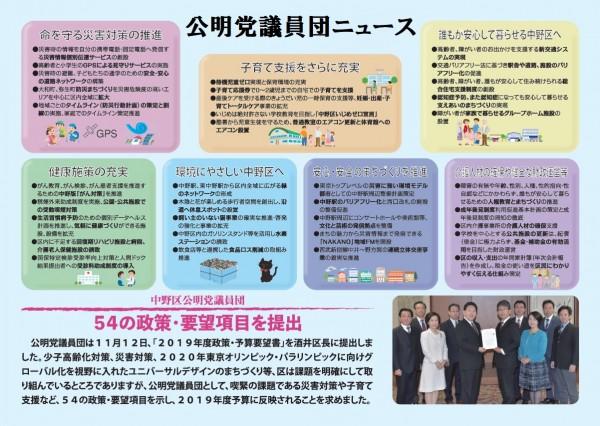 公明党議員団ニュース12月号