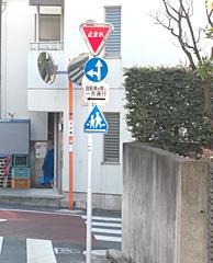 東中野2-9-23付近へ道路標識移設